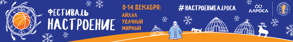 banner alrosa 940 135